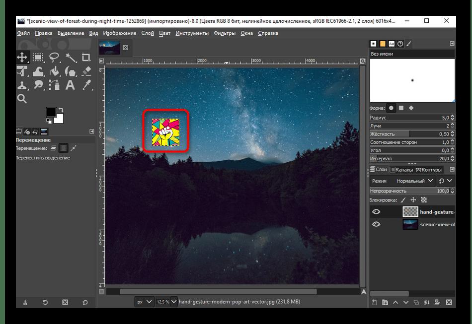 Успешное наложение фотографии поверх фотографии в программе GIMP