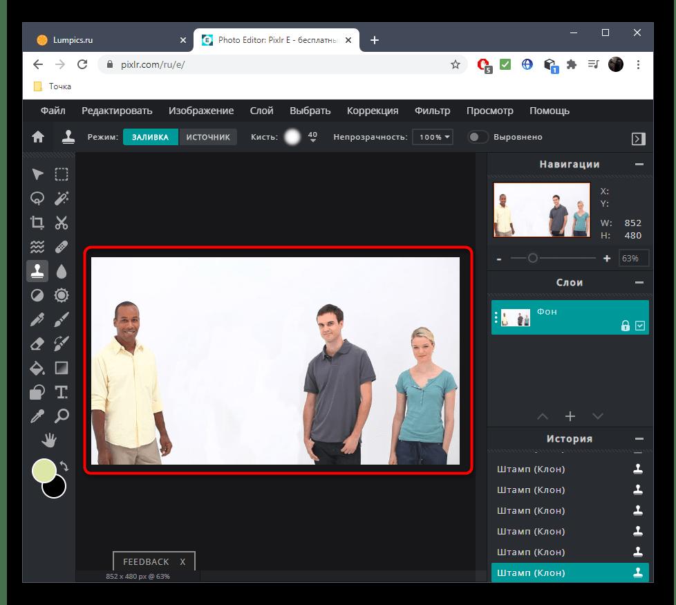 Успешное удаление человека с фото при помощи онлайн-сервиса PIXLR