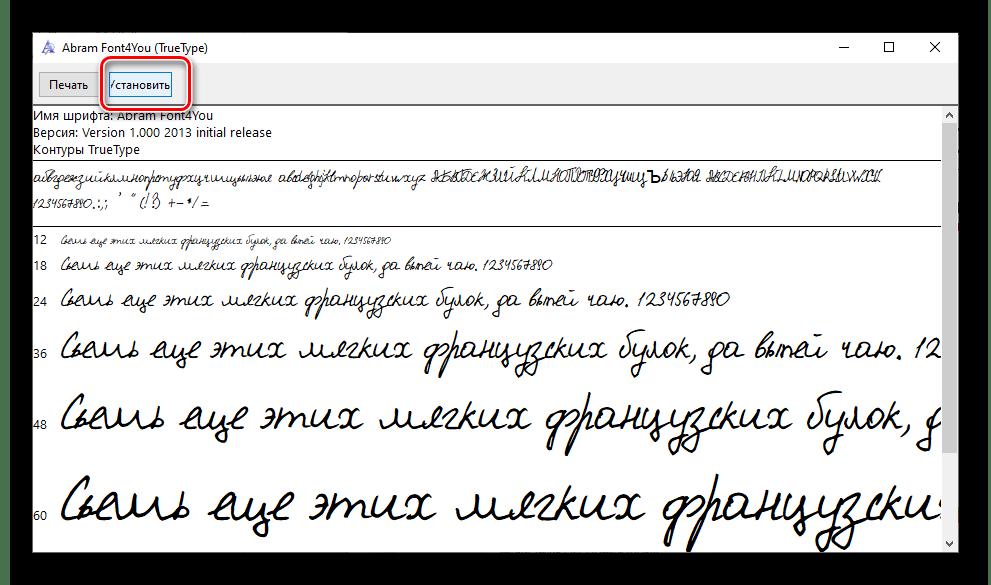 Установить на компьютер рукописный шрифт с сайта Font4You для Microsoft Word