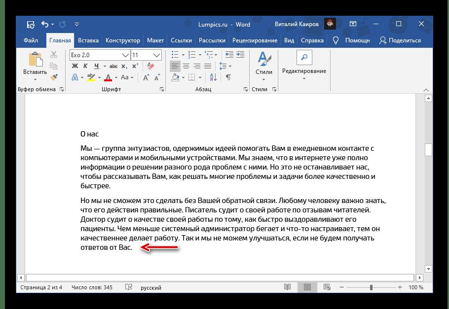 Установка курсора в конец страницы в текстовом документе Microsoft Word