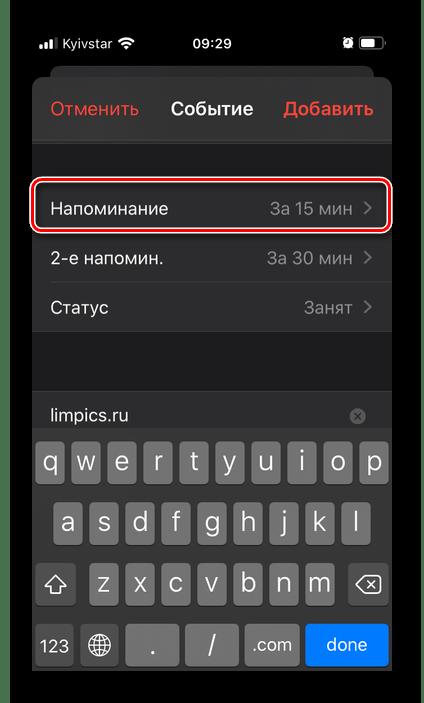 Установка параметров напоминания в приложении Календарь на iPhone