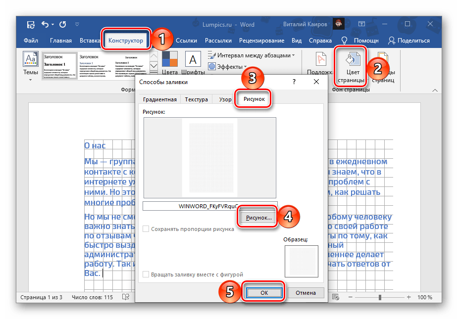 Установка сетки в качестве фонового изображения в документе Microsoft Word