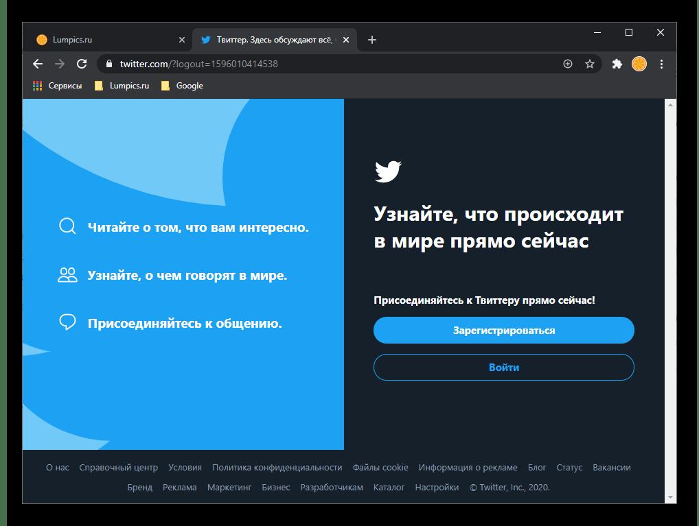 Устранение проблем со входом в Twitter в браузере Google Chrome