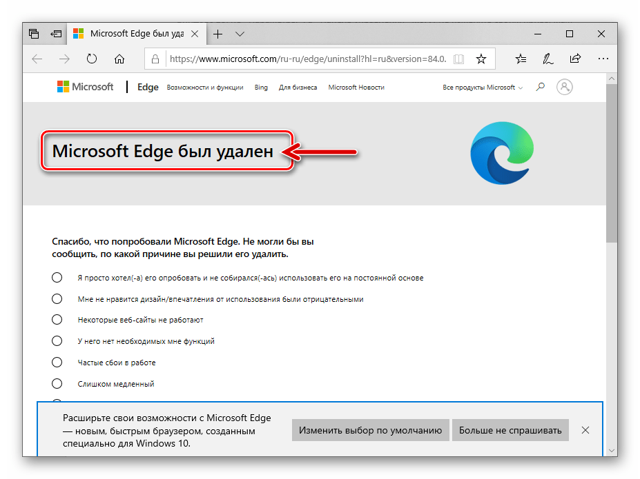 Уведомление Microsoft Edge Chromium был удален после деинсталляции браузера через Панель Управления
