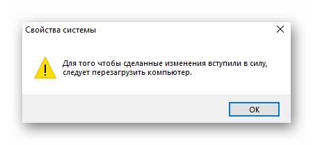 Уведомление о необходимости перезагрузки после изменения объема виртуальной памяти в Windows 10