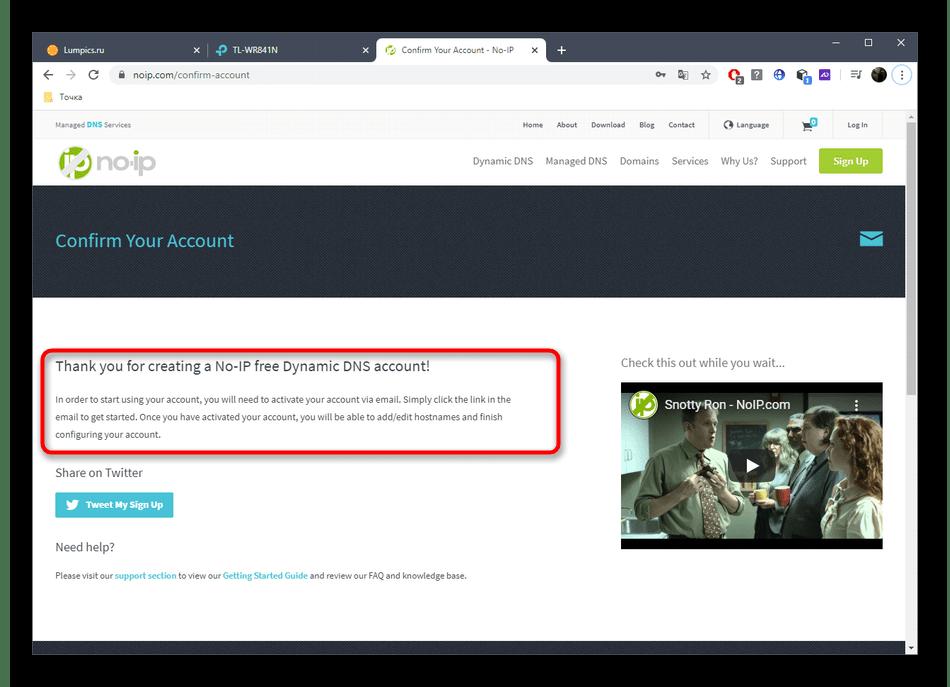Уведомление об успешной регистрации на сайте для получения DDNS