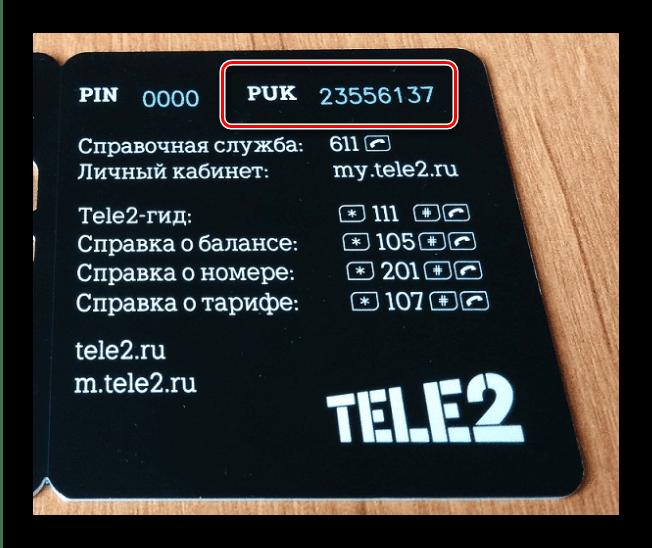 Узнать PUK-код для сброса PIN-кода на Android