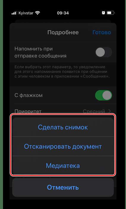 Варианты добавления изображений в напоминание в приложении Напоминания на iPhone