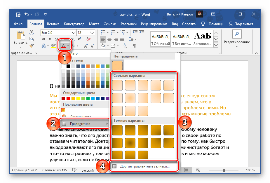 Варианты градиентной заливки текста цветом в документе Microsoft Word