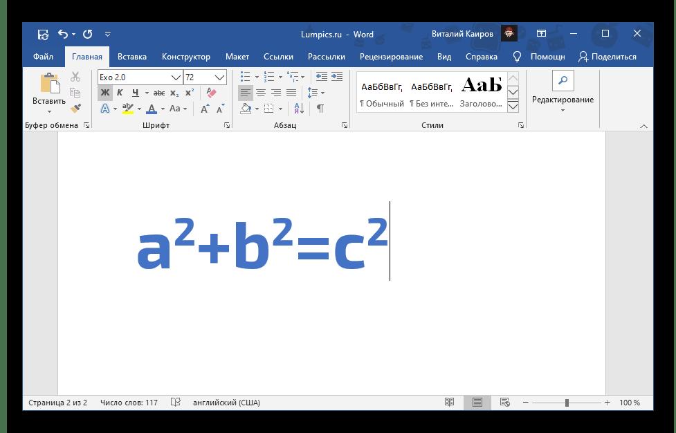 Варианты использования верхнего индекса в Microsoft Word