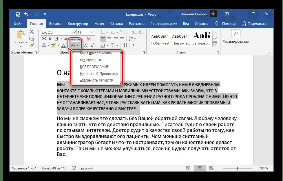 Варианты изменения регистра в документе Microsоft Word