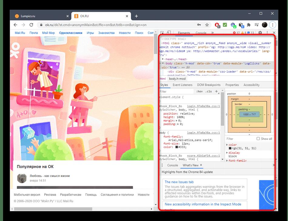 Варианты открытия консоли разработчика в браузере для просмотра пароля через код элемента