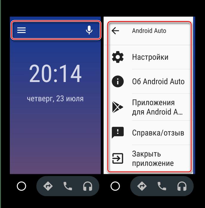 Верхняя панель инструментов приложения на телефоне для использования Android Auto