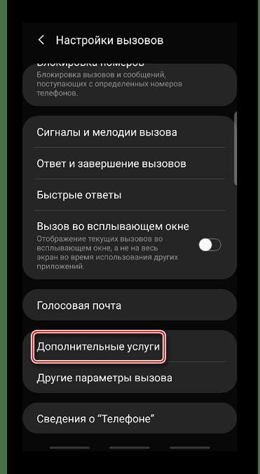 Вход в дополнительные настройки приложения телефон на Android