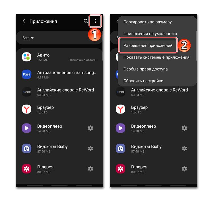 Вход в раздел разрешений для приложений на Android