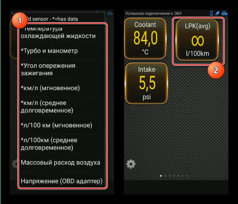 Виджеты датчиков для использования ELM327 на Android посредством Torque Lite