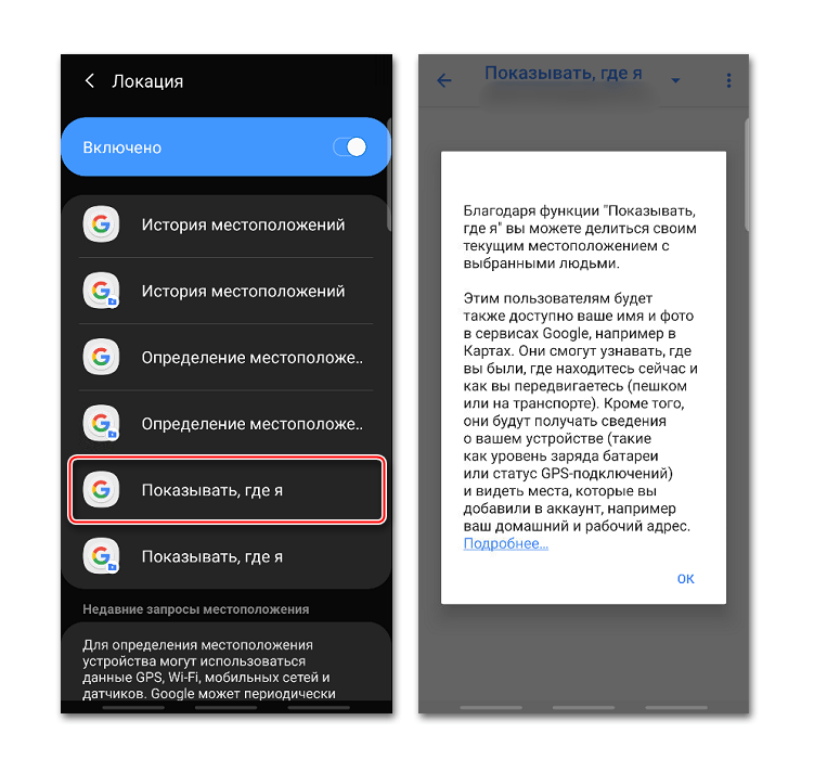 Включение функции для передачи местоположения другим пользователям