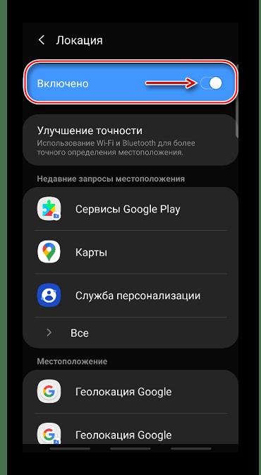 Включение геолокации через настройки Android