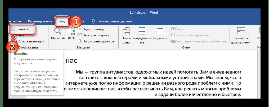 Включение линейки для выравнивания текста в документе Microsoft Word