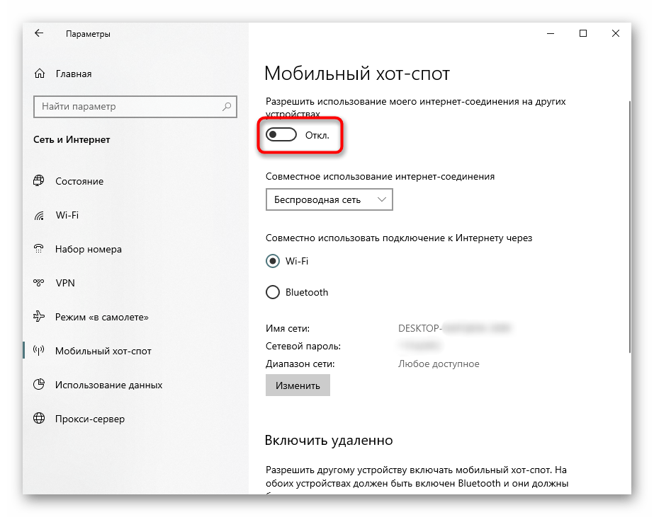 Включение Мобильного хот-спота в Параметрах Windows 10