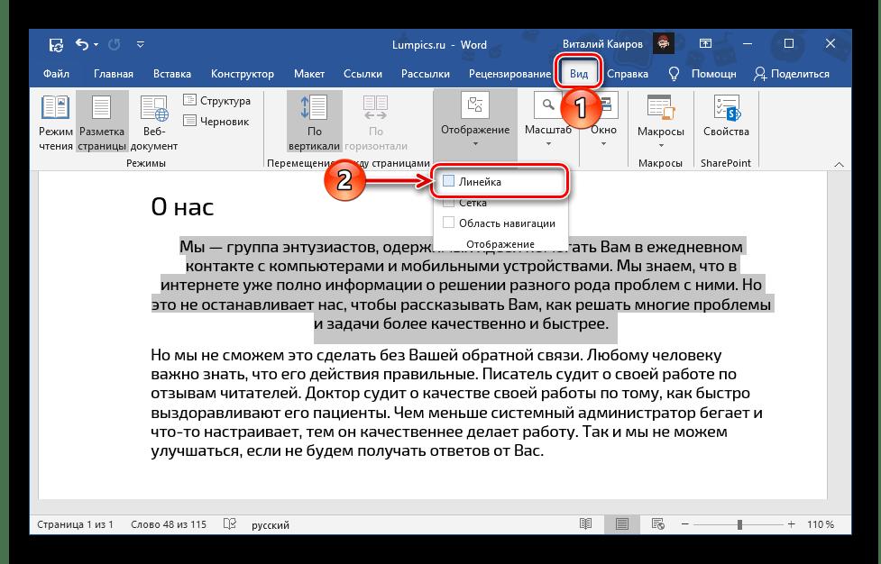 Включение отображения линейки в документе Microsoft Word