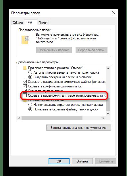 Включение отображения расширения файлов через Проводник в Windows 10