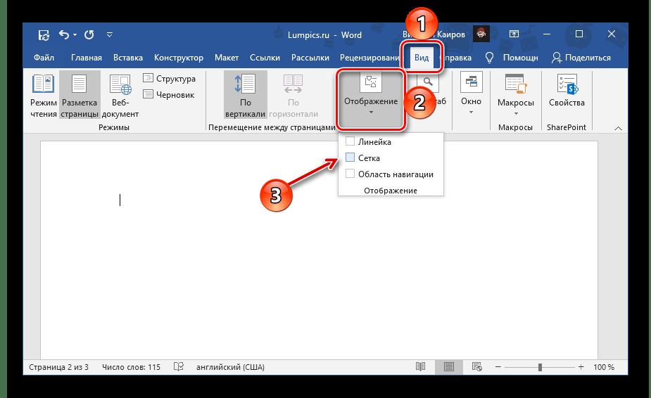 Включение отображения сетки в документе Microsoft Word