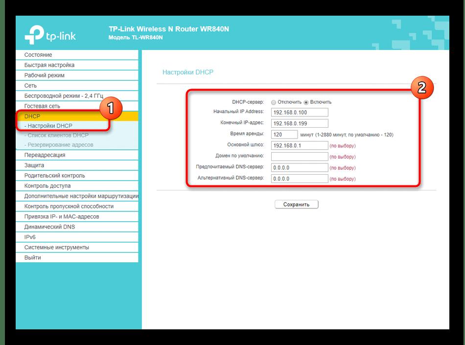 Включение технологии автоматического получения адресов в роутере TP-Link N300
