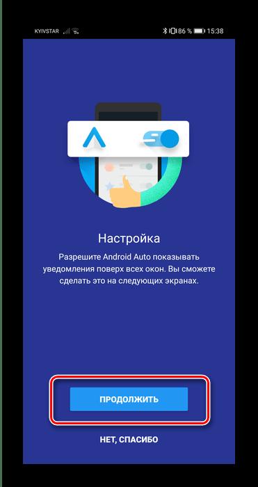 Включить показ уведомлений в начале использования Android Auto