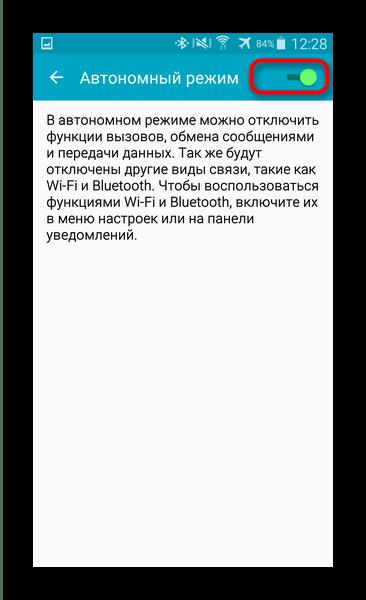 Включить режим полёта для смены TTL на Android в ручном режиме посредством Root Explorer