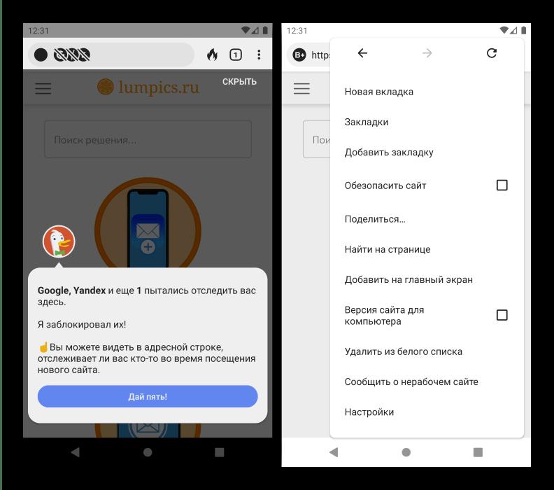 Внешний вид и настройки анонимного браузера для Android DuckDuckGo