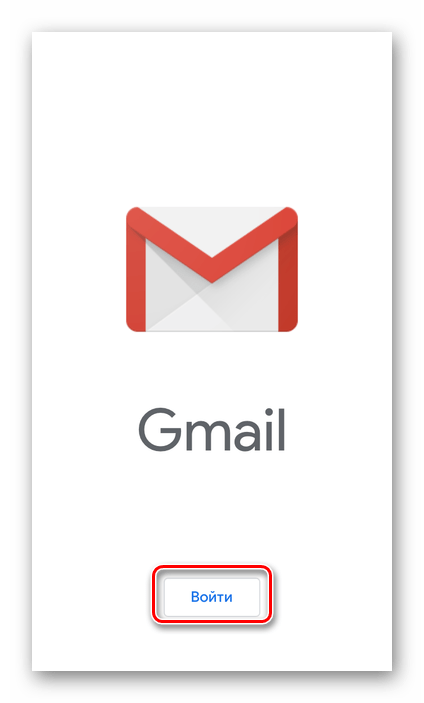 Войти в приложение Gmail для создания почтового ящика на iPhone