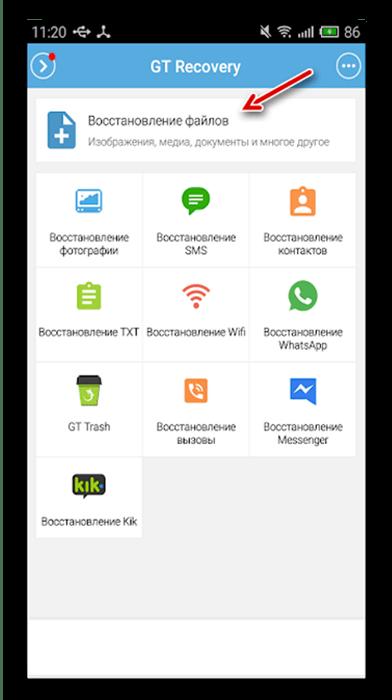 Восстановление файлов сторонним софтом для восстановления удалённых контактов в Android