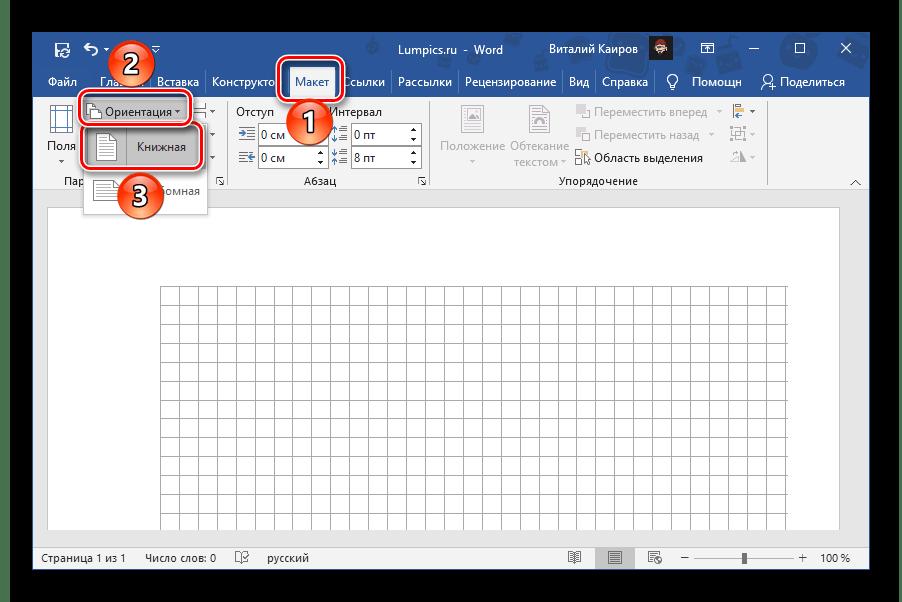 Восстановление книжной ориентации страницы в документе Microsoft Word