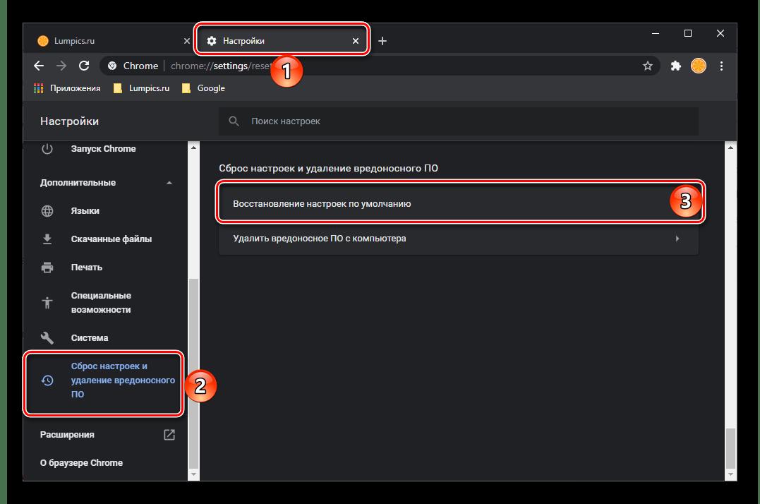 Восстановление настроек по умолчанию для браузера Google Chrome