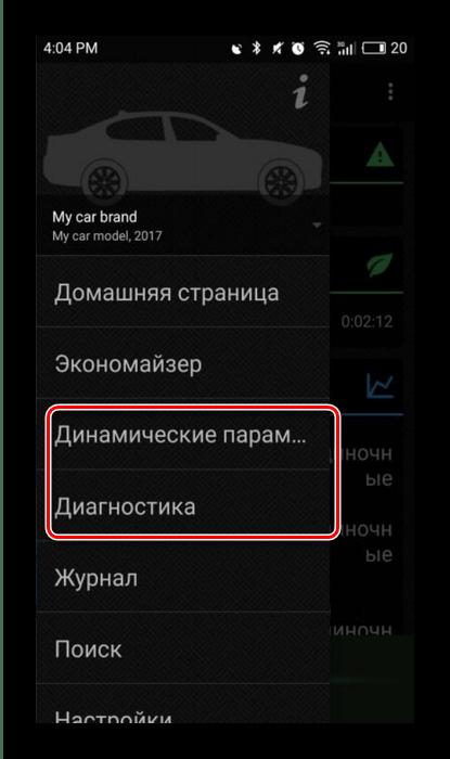 Востребованные опции для использования ELM327 на Android посредством InCarDoc