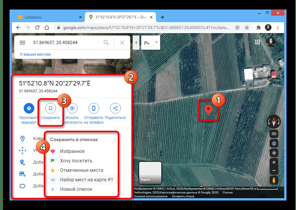 Возможность добавления нового места через карту на веб-сайте Google Maps