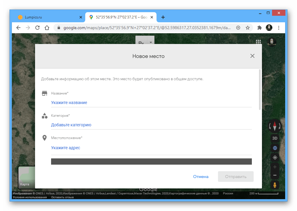 Возможность добавления отсутствующего места на веб-сайте Google Maps