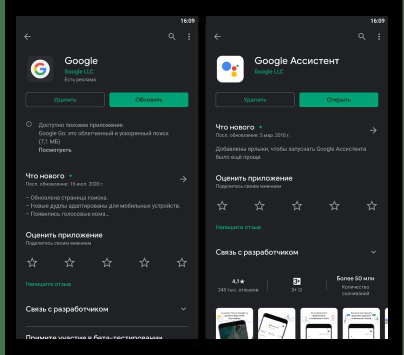 Возможность обновления приложения Google и Ассистент на телефоне