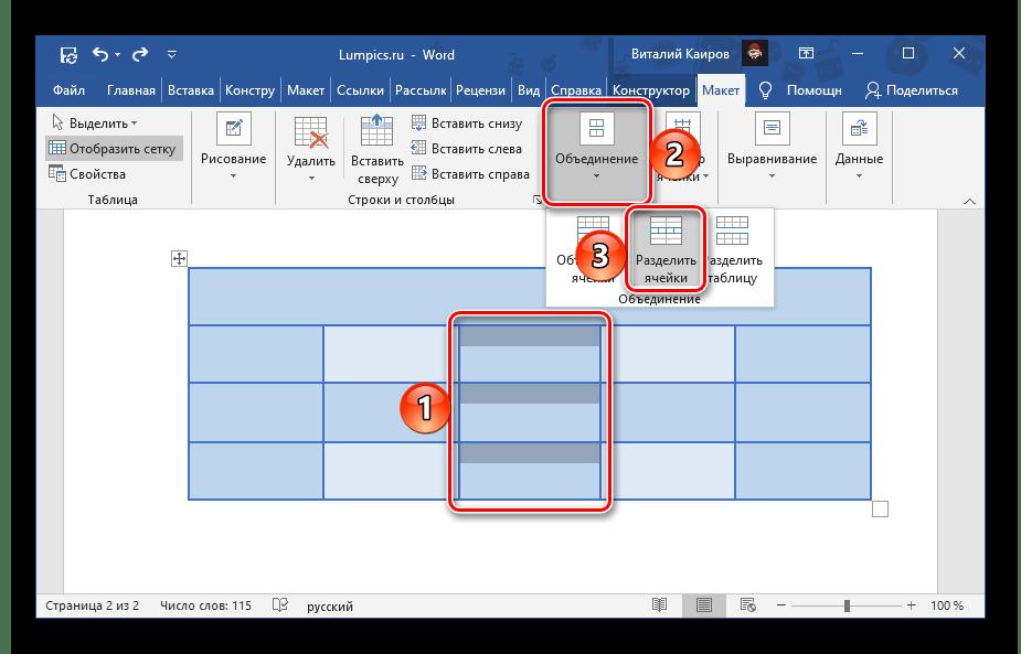 Возможность разделения сразу нескольких ячеек через вкладку Макет в Microsoft Word