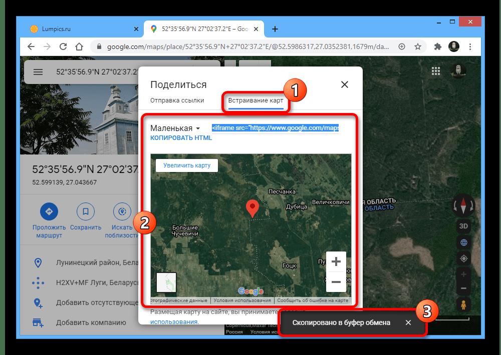 Возможность встраивания карты с меткой на веб-сайте Google Maps