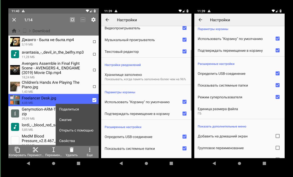 Возможности и параметры файлового менеджера с рут-доступом для Android Cx Проводник
