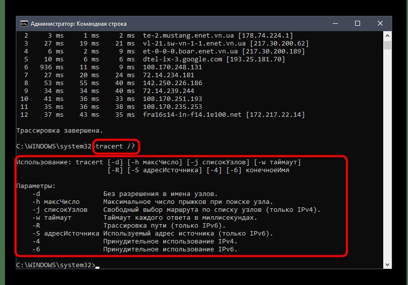 Вспомогательные параметры для использования утилиты tracert
