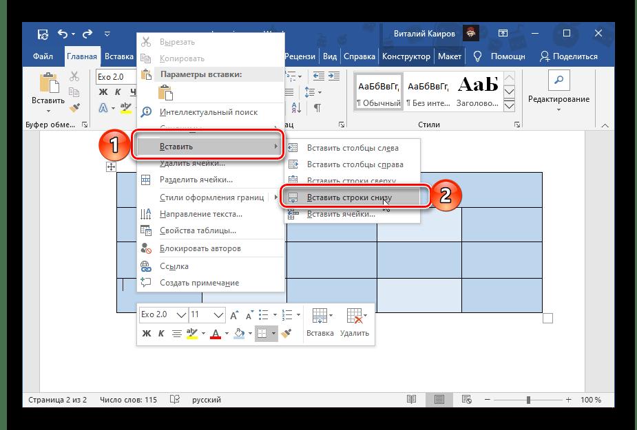 Вставить новую строку в таблицу в программе Microsoft Word