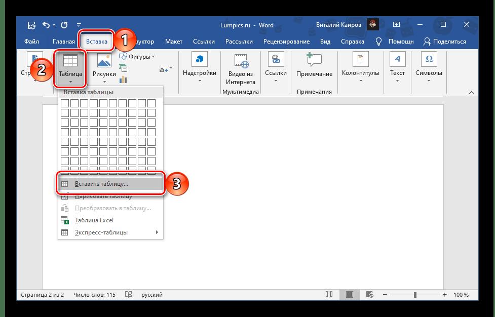 Вставить таблицу в виде сетки в документе Microsoft Word