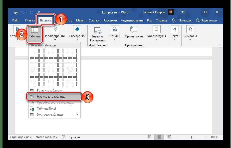Вставка и переход к самостоятельному рисованию таблицы в Microsoft Word