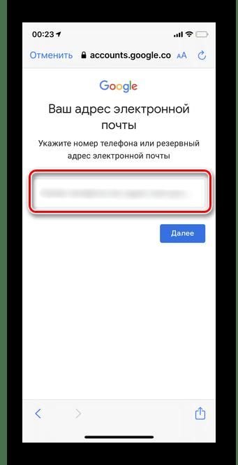 Введите номер телефона для поиска аккаунта Гугл по номеру телефона в мобильной версии iOS