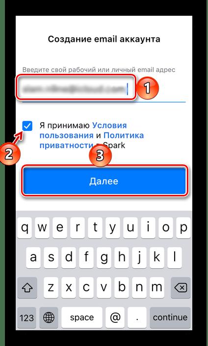 Ввод адреса почтового ящика в приложении Spark на iPhone
