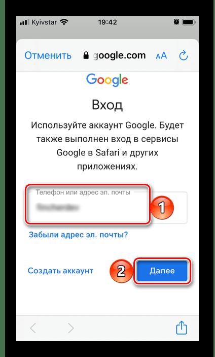Ввод адреса почты для ее добавления в приложении Gmail на iPhone