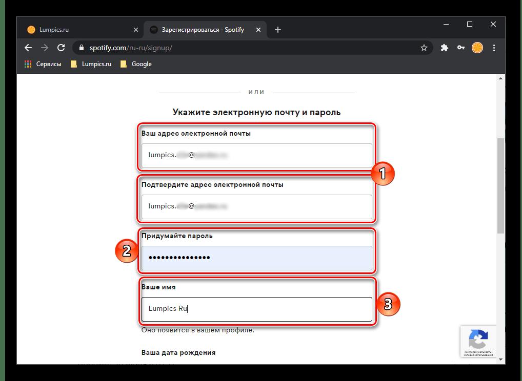 Ввод данных для регистрации в сервисе Spotify через браузер Google Chrome